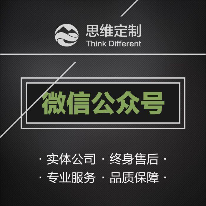 微信平台定制开发 中级版