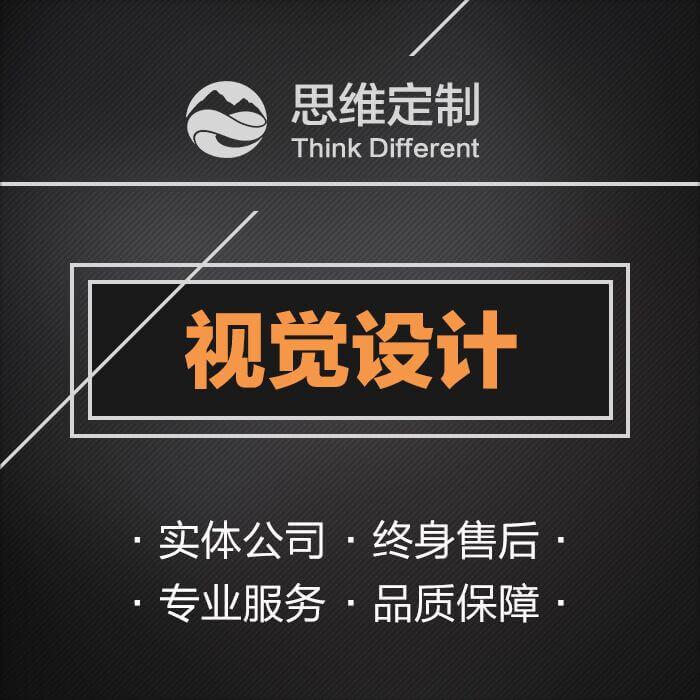 视觉设计 logo设计 企业VI设计 中级版