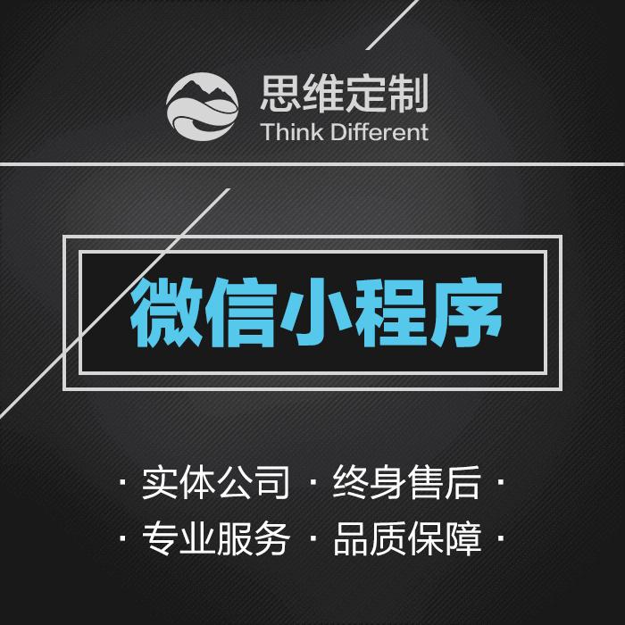 微信小程序外包开发 - 首选服务商
