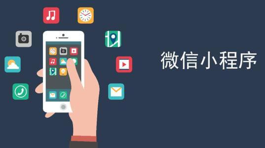 微信平台搭建给你讲述微信小程序的几大优点