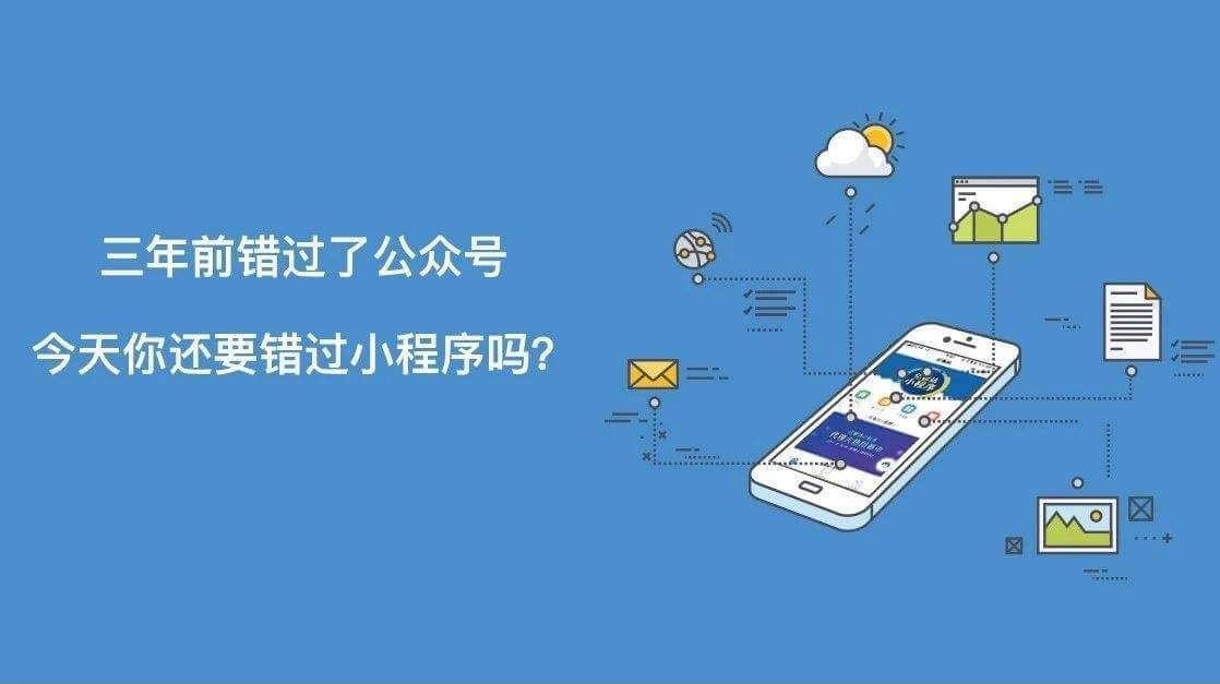 世界互联网领先科技成果发布:微信小程序