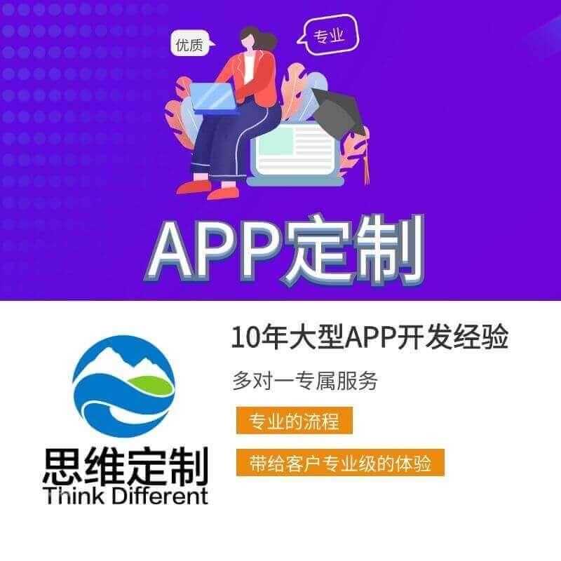 移动手机app定制开发 中级版