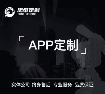 移动手机app定制开发 豪华版