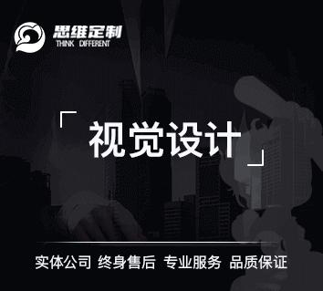 视觉设计 logo设计 企业VI设计 高级版